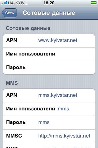 Фото - Настройка Internet и MMS для украинских операторов на iPhone