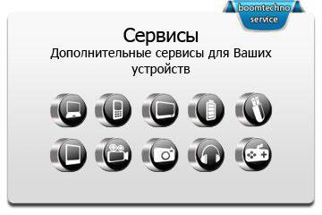 Фото - Дополнительные сервисы Boomtechno Service