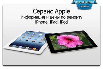 Фото - Сервис Apple Boomtechno Service