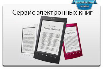 Фото - Ремонт электронных книг Boomtechno Service